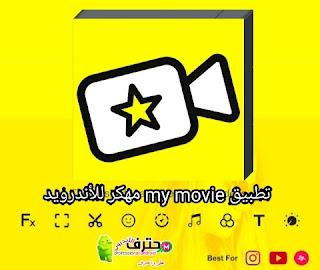 تحميل تطبيق محرر الفيديو المجاني مي موفي My movie مهكر آخر إصدار للأندرويد