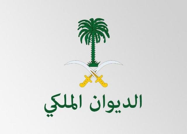 عاجل وفاة الأمير عبدالعزيز بن عبدالله بن فيصل بن فرحان