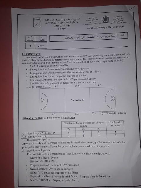 اختبار ديداكتيك  مادة التربية البدنية والرياضية السلك الإعدادي - دورة شتنبر2019