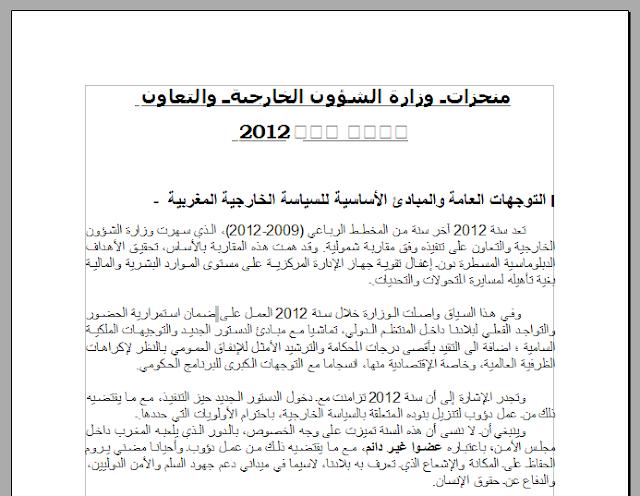 منجزات وزارة الشؤون الخارجية والتعاون برسم سنة 2012