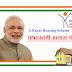 Pradhan Mantri Awas Yojana Recruitment 2020-21 { Salary 25000 — 45000 } প্রধানমন্ত্রী আবাস যোজনায় চাকরির খবর -sumanjob.in