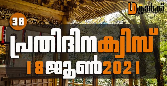 Kerala PSC   18 Jun 2021   Online LD Clerk Exam Preparation - Quiz-36