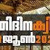 Kerala PSC | 18 Jun 2021 | Online LD Clerk Exam Preparation - Quiz-36