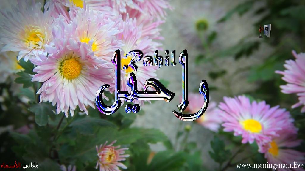 معنى اسم راحيل وصفات حاملة هذا الاسم Rahil