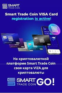Криптовалютные карты Viza на платформе Smart Trade Coin. Picture.