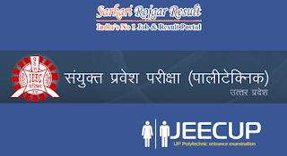 U.P Polytechnic JEECUP Admission Form Online 2021 - Apply here