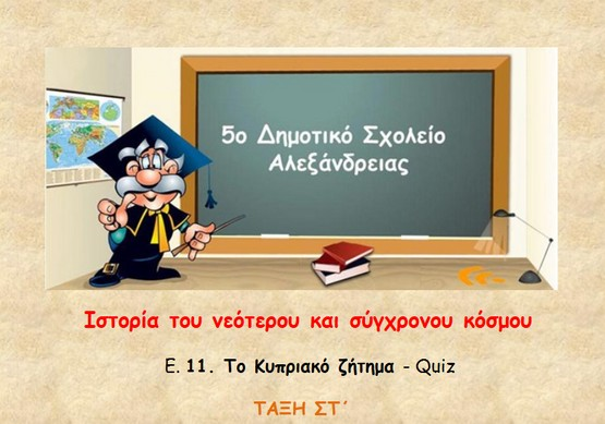 http://atheo.gr/yliko/isst/e11.q/index.html