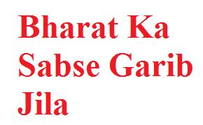 Bharat Ka Sabse Garib Jila Konsa Hai