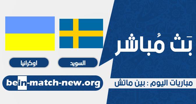السويد واوكرانيا