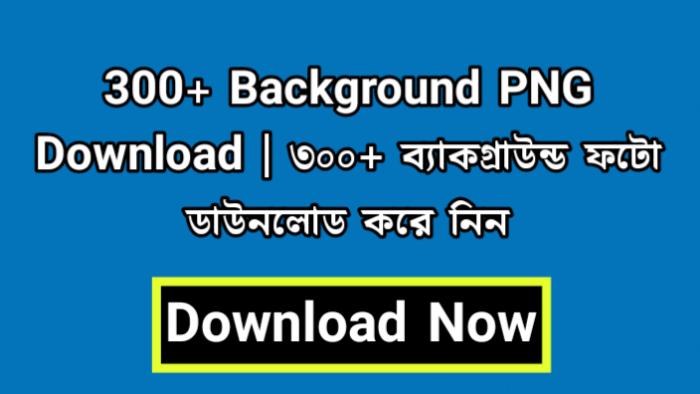 300+ Background PNG Download | ৩০০+ ব্যাকগ্রাউন্ড ফটো ডাউনলোড করে নিন