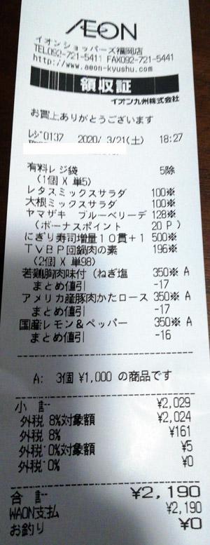 イオン ショッパーズ福岡店 2020/3/21 のレシート