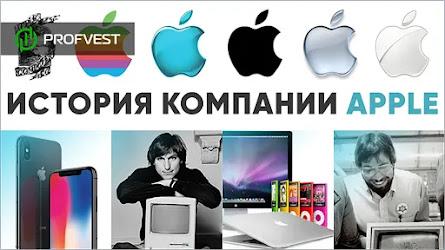 Apple – история самой дорогой компании в мире