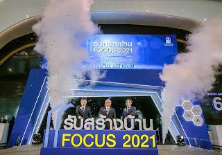 """เปิดแล้ว! งาน """"รับสร้างบ้าน FOCUS 2021""""  10-14 มีนาคม 2564 ณ อิมแพ็ค ฮอลล์ 6 เมืองทองธานี"""