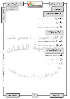 احدث مذكرة لغة عربية للصف الأول الابتدائى ترم اول 2020