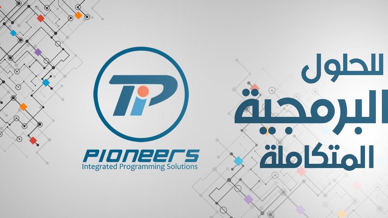العمل فى وظائف شركة بيونيرز للبرمجيات براتب يصل إلى 3000 جنية لسنة 2020