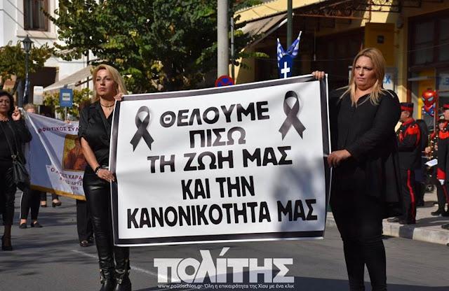 Παρέλαση με μαύρα στη Χίο μετά το κάψιμο Αγίας Τράπεζας: «Θέλουμε πίσω τη ζωή μας και την κανονικότητά μας»