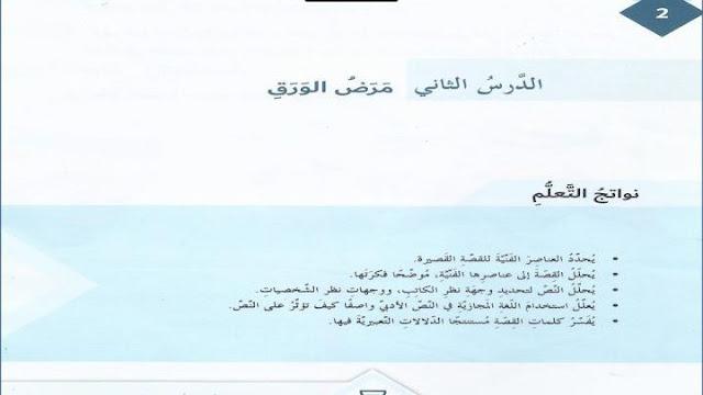 حل درس مرض الورق لغة عربية