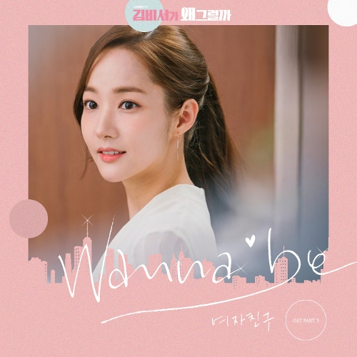 GFRIEND – What's Wrong with Secretary Kim OST Part.3