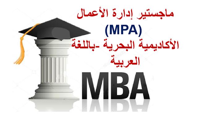 ماجستير إدارة الأعمال (MPA) الأكاديمية البحرية -باللغة العربية
