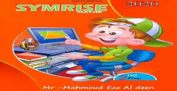 مذكرة ماث math الصف الثاني الاعدادي ترم اول 2021 مستر محمود عزالدين