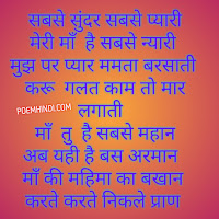 Hindi poem on mother