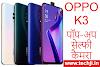 Oppo K3 पॉप अप सेल्फी कैमरे के साथ भारत में लॉन्च