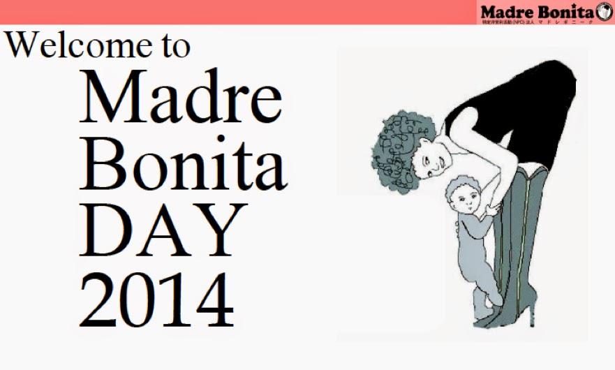npo法人マドレボニータ イベント報告 madrebonita day 2014開催しま