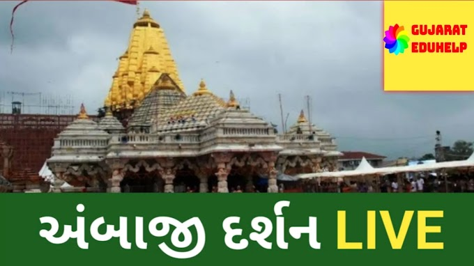 All the great temples of Gujarat live darshan