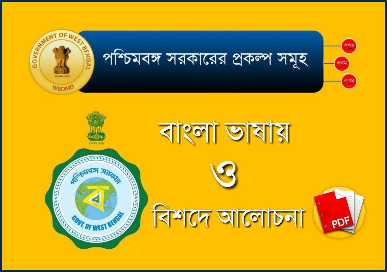 পশ্চিমবঙ্গ সরকারের বিভিন্ন প্রকল্প PDF - West Bengal Government Schemes and Projects in Bengali PDF Download