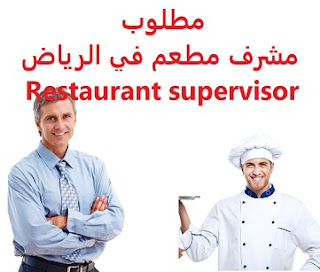 وظائف السعودية مطلوب مشرف مطعم في الرياض Restaurant supervisor