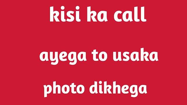 Kisi ka call ane pr photo dikhega