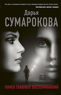 Сумарокова Д. Книга главных воспоминаний