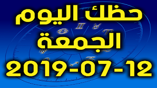 حظك اليوم الجمعة 12-07-2019 -Daily Horoscope