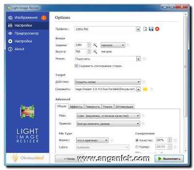 Light Image Resizer 5.1.2.0 - Настройки для увеличения размера