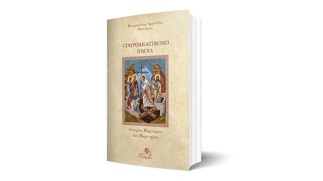 """""""Σταυροαναστάσιμο Πάσχα – Ιστορίες Μαρτυρίου και Μαρτυρίας"""" του Μητροπολίτη Αργολίδας Νεκταρίου"""