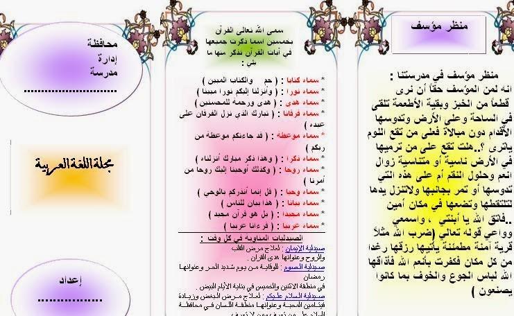 بسهولة نموذج مطوية مجلة عن اللغة العربية جاهزة للطباعة و ملونة