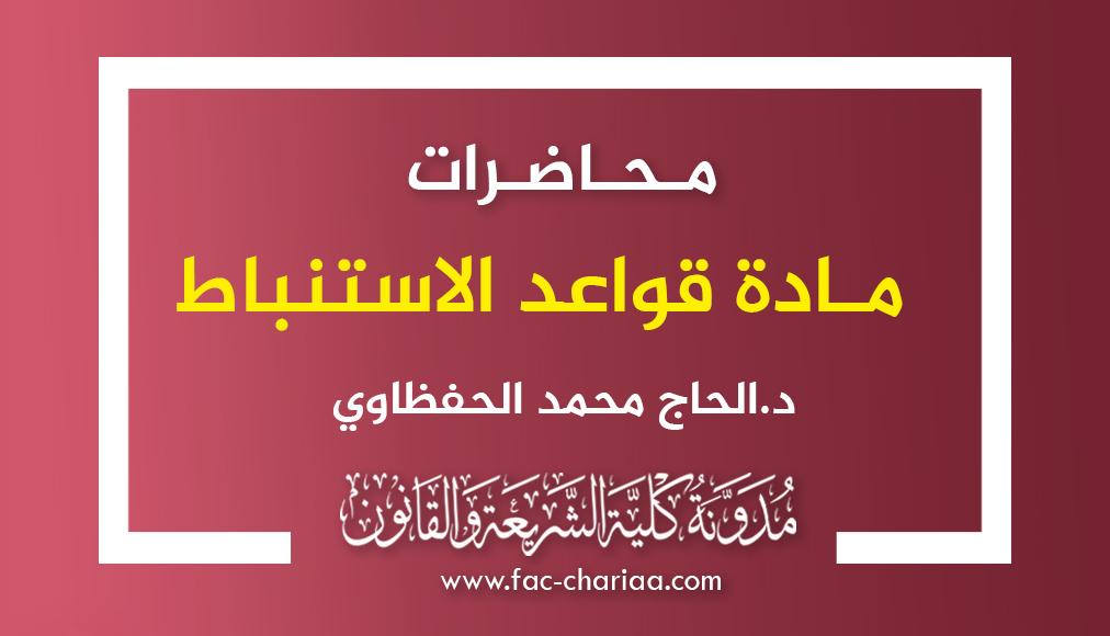 محاضرات مساعدة في مادة قواعد الاستباط د.الحاج الحفظاوي