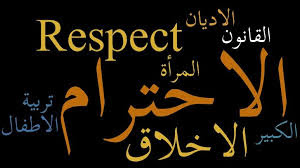 تعبير عن الأحترام بين الناس