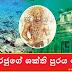 රාවණා රජුගේ ශක්ති පුරය මෙන්න (Here Is The Shakti Pura Of King Rawana)