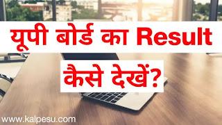 Online up board class 10 12 result kaha dekhe