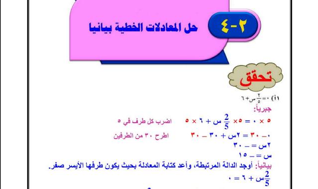 شرح درس حل معادلتين خطيتين بمتغييرين ثالث متوسط