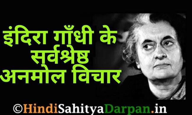 Best Indira Gandhi Quotes in Hindi ~ इंदिरा गाँधी के सर्वश्रेष्ठ अनमोल विचार!