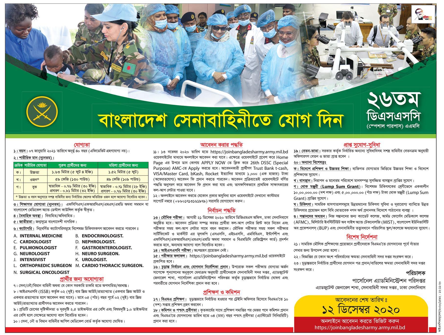 BD Army Job Circular