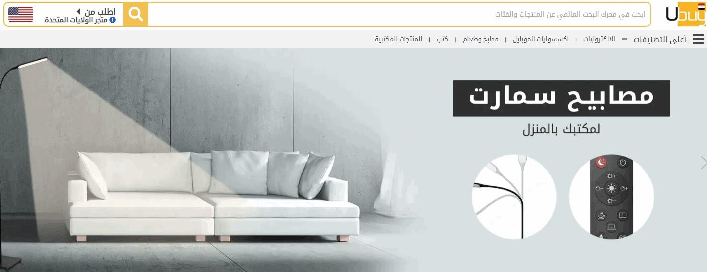 أفضل المتاجر الالكترونية العربية