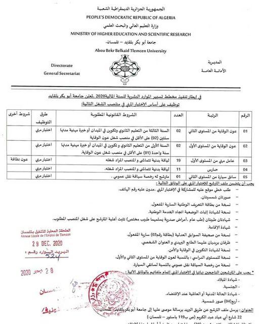 اعلان  توظيف جامعة ابو بكر بلقايد 30 ديسمبر 2020