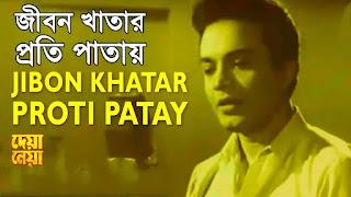 Jibon Khatar Proti Patay Lyrics Shyamal Mitra | Uttam Kumar, Deya Neya