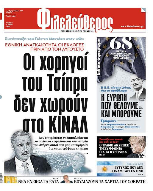 Γ. Μανιάτης: Οι χορηγοί του Τσίπρα δεν χωρούν στο ΚΙΝΑΛ