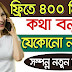 নতুন নিয়মে || Skype 400 Minutes Free Call Any Number Bangladesh | ফ্রীতে 400 মিনিট