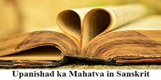Upanishad ka Mahatva in Sanskrit
