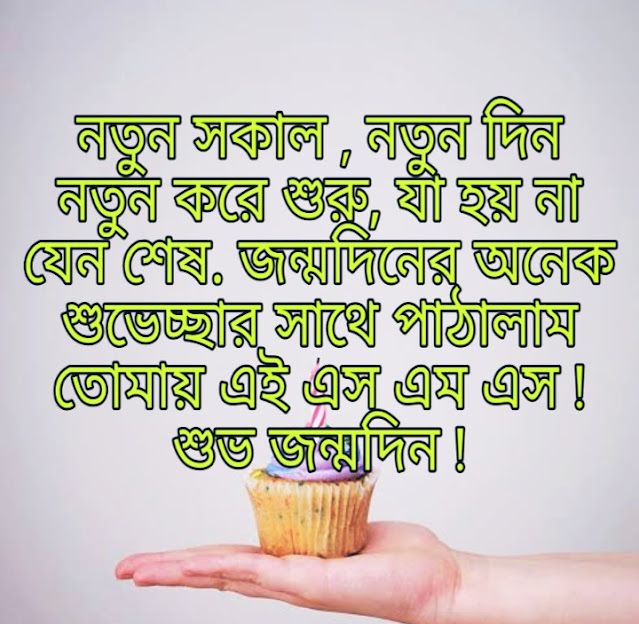 subho-jonmodin-bangla-kobita